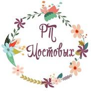 РП Мостовых