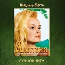 "Аудиокнига ""Анастасия"""