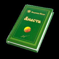 """Книга X, """"Анаста"""", автор Владимир Мегре"""