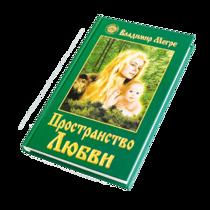"Книга III, ""Пространство любви"", автор Владимир Мегре"