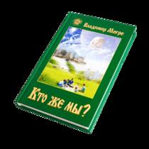 """Книга V, """"Кто же мы?"""", автор Владимир Мегре"""