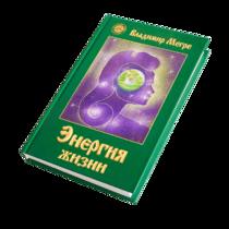 """Книга VII, """"Энергия жизни"""", автор Владимир Мегре"""