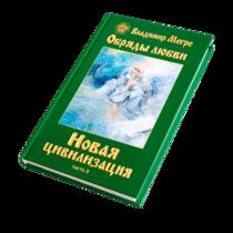 """Книга VIII, ч.2, """"Новая цивилизация"""", автор Владимир Мегре"""